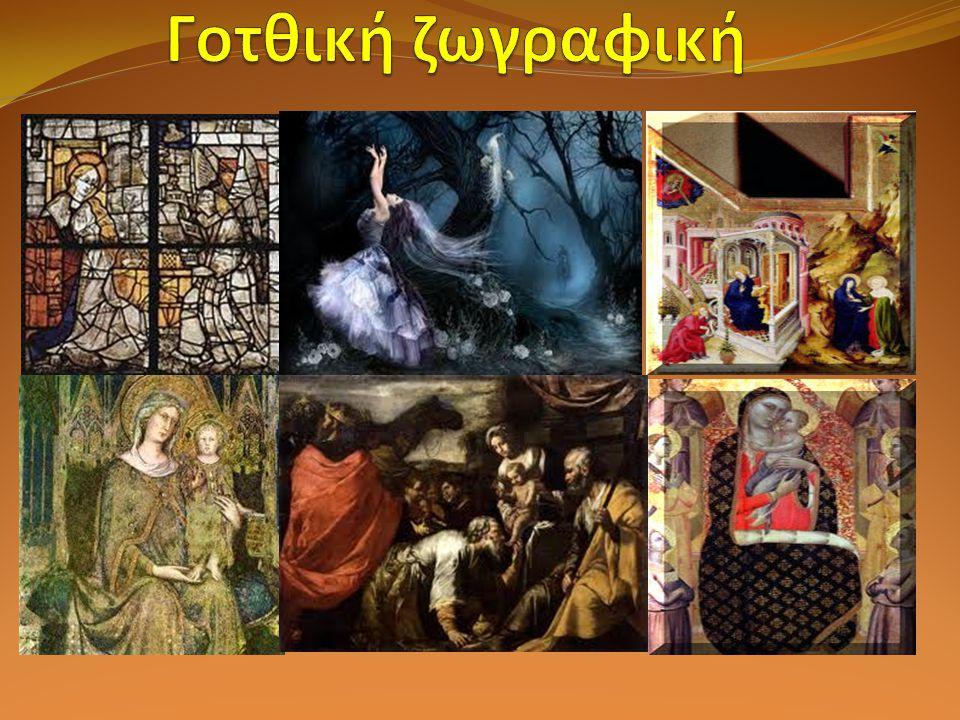 Στη ζωγραφική, μία συστηματική γοτθική τεχνοτροπία άρχισε να εμφανίζεται αρχικά στην Γαλλία και την Αγγλία, περίπου το 1200, μισό αιώνα μετά την παρου