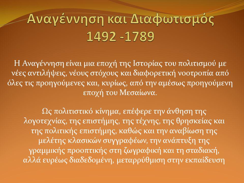Η Αναγέννηση είναι μια εποχή της Ιστορίας του πολιτισμού με νέες αντιλήψεις, νέους στόχους και διαφορετική νοοτροπία από όλες τις προηγούμενες και, κυρίως, από την αμέσως προηγούμενη εποχή του Μεσαίωνα.