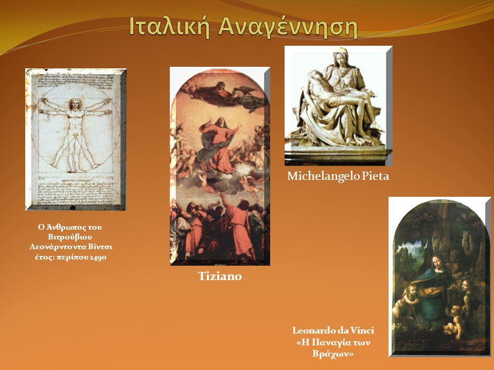 Η Αναγέννηση που ξεκινά από την Ιταλία και κρατά το 15ο και μέρος του 16ου αιώνα, είναι ένα φαινόμενο που εκδηλώνεται σ' όλους τους Τομείς της ανθρώπι
