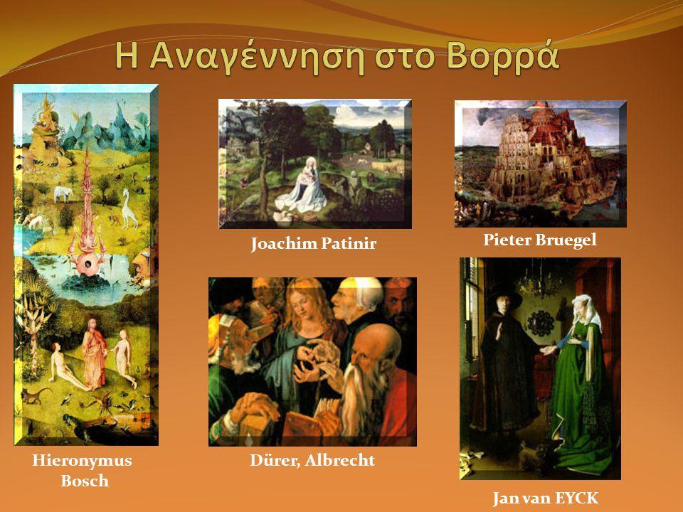 Η θεώρηση του κόσμου από τους καλλιτέχνες βορείως των 'Άλπεων είναι διαφορετική. Οι Βόρειοι αν και αληθινοί πραγματιστές βλέπουν ωστόσο τον πραγματικό