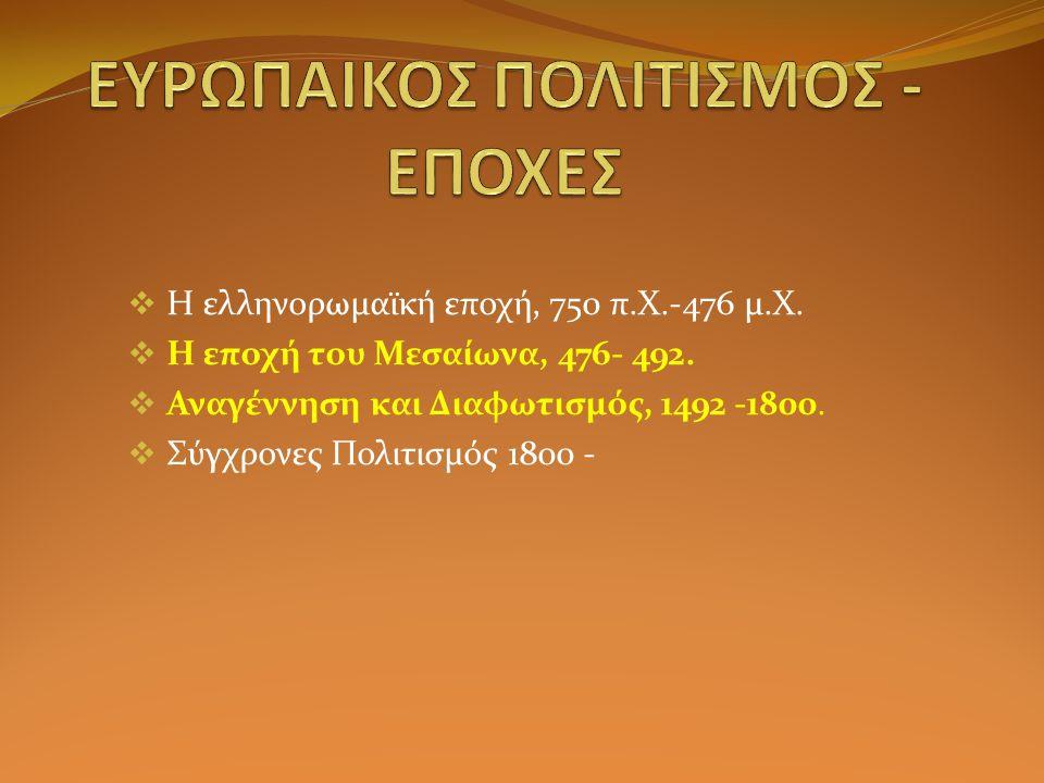 Ο ευρωπαϊκός πολιτισμός αρχίζει με το μύθο της κόρης Ευρώπης η οποία έδωσε το όνομά της στην ήπειρο. Από την αρχαία εποχή η Ελλάδα, που εκπροσωπούσε τ