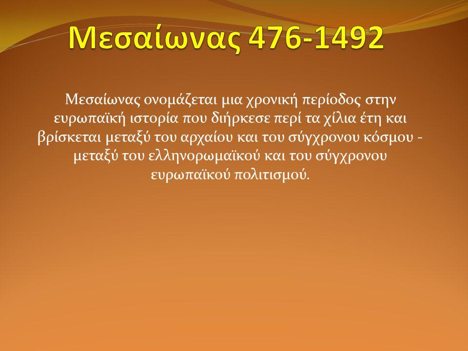  Η ελληνορωμαϊκή εποχή, 750 π.Χ.-476 μ.Χ.  Η εποχή του Μεσαίωνα, 476- 492.  Αναγέννηση και Διαφωτισμός, 1492 -1800.  Σύγχρονες Πολιτισμός 1800 -
