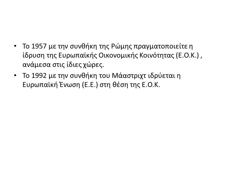 Το 1957 με την συνθήκη της Ρώμης πραγματοποιείτε η ίδρυση της Ευρωπαϊκής Οικονομικής Κοινότητας (Ε.Ο.Κ.), ανάμεσα στις ίδιες χώρες.