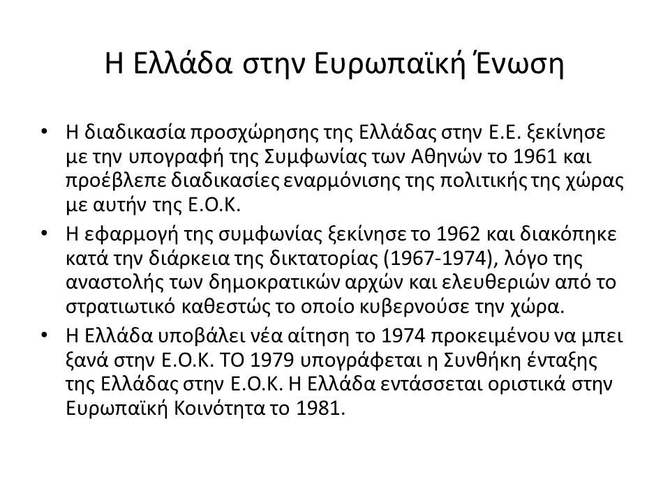Ανακεφαλαίωση Σε ένα διάστημα μισού αιώνα οικοδόμησης, η Ε.Ε.