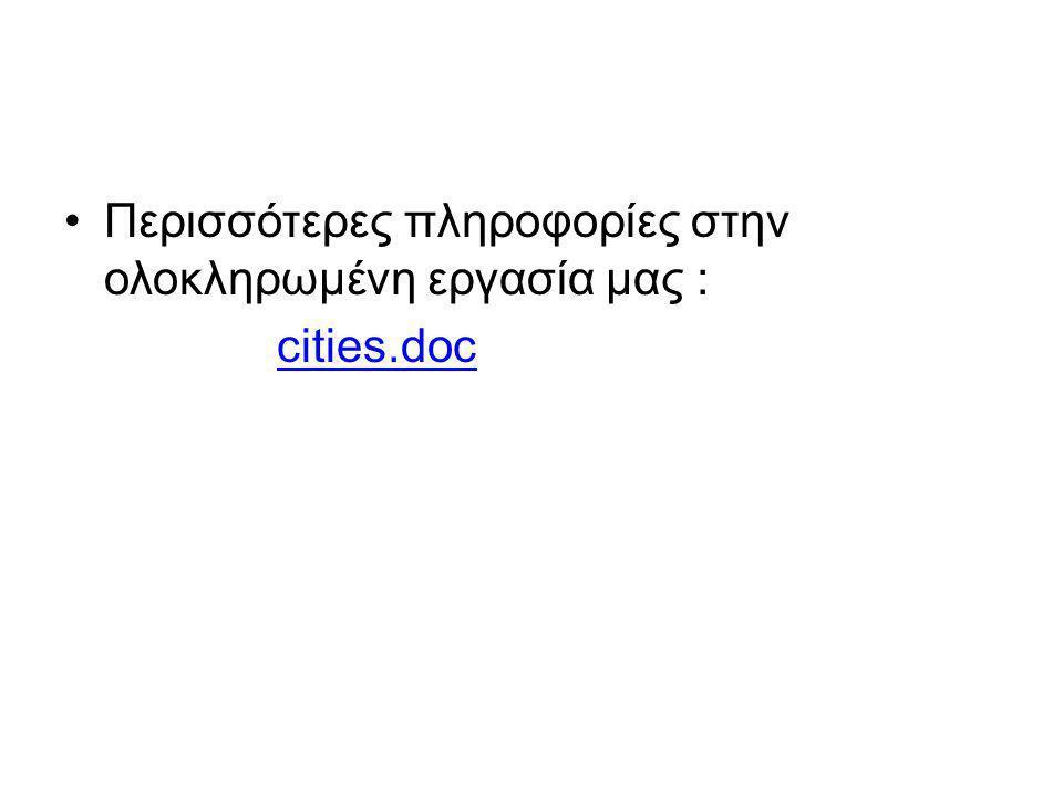 Περισσότερες πληροφορίες στην ολοκληρωμένη εργασία μας : cities.doc