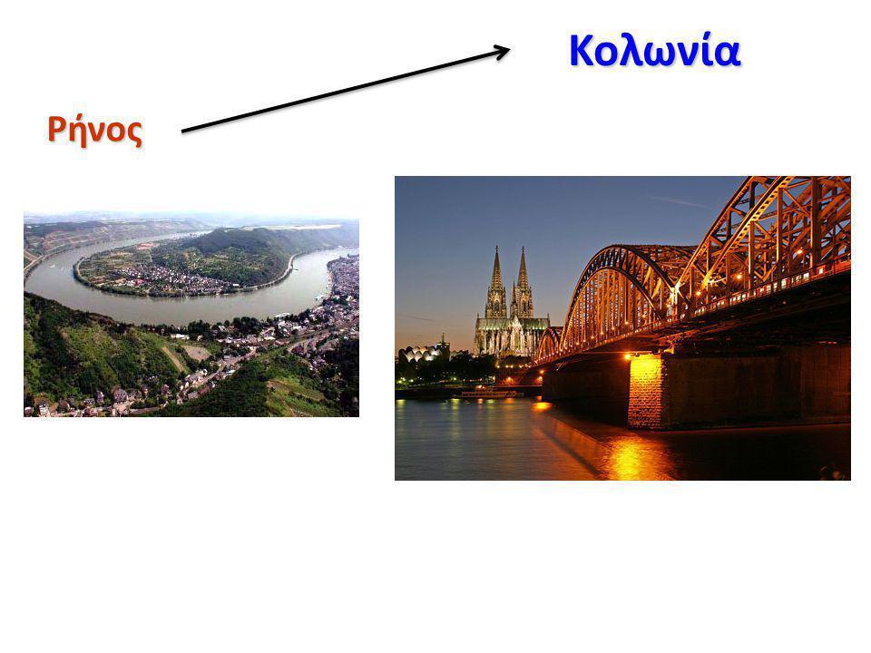 Ρήνος Κολωνία