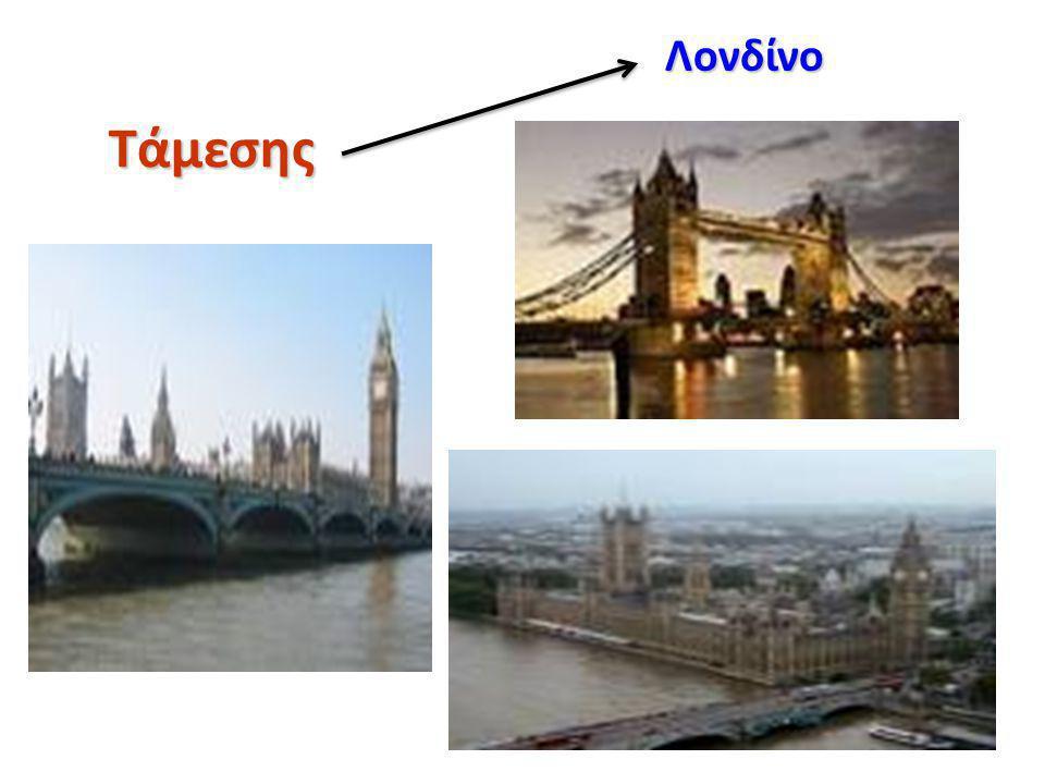 Τάμεσης Λονδίνο