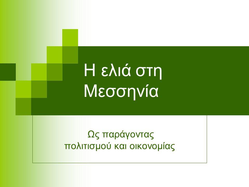 Η ελιά στη Μεσσηνία Ως παράγοντας πολιτισμού και οικονομίας