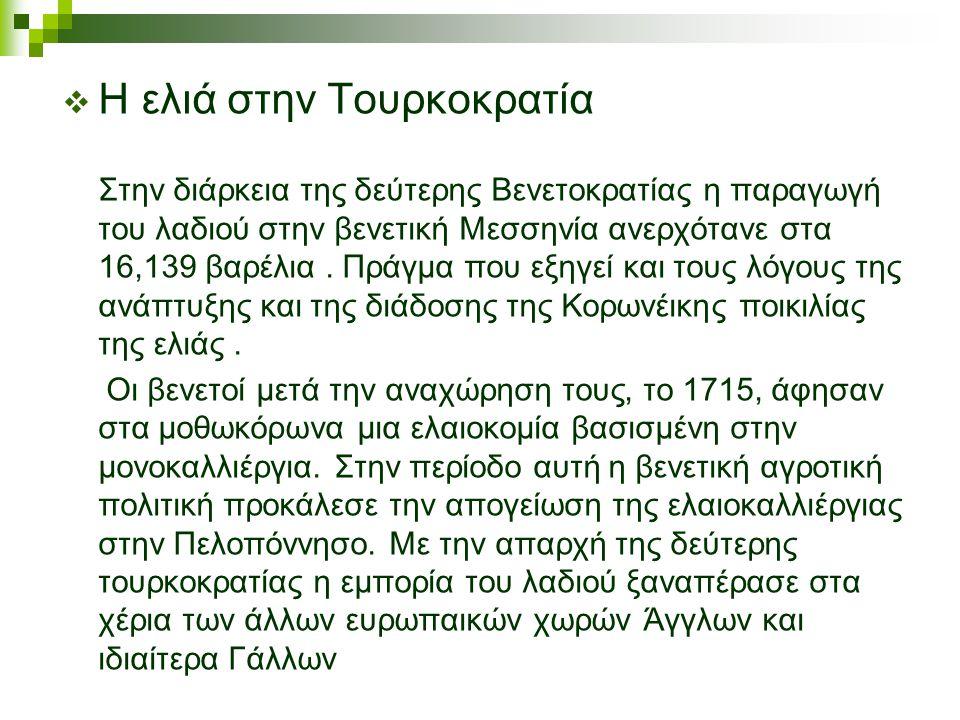  Η ελιά στην Τουρκοκρατία Στην διάρκεια της δεύτερης Βενετοκρατίας η παραγωγή του λαδιού στην βενετική Μεσσηνία ανερχότανε στα 16,139 βαρέλια. Πράγμα