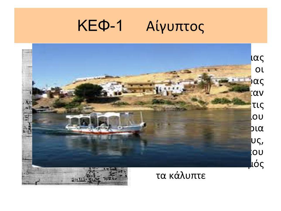 ΚΕΦ-1 Αίγυπτος Ο Ηρόδοτος μας πληροφορεί ότι οι κάτοικοι της χώρας αυτής εξαναγκάζονταν ύστερα από τις πλημμύρες του Νείλου να ψάχνουν για τα όρια των
