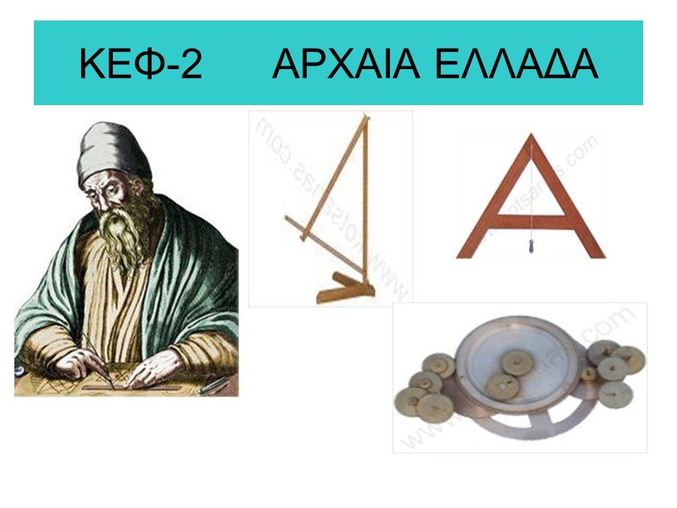 ΚΕΦ-2 ΑΡΧΑΙΑ ΕΛΛΑΔΑ