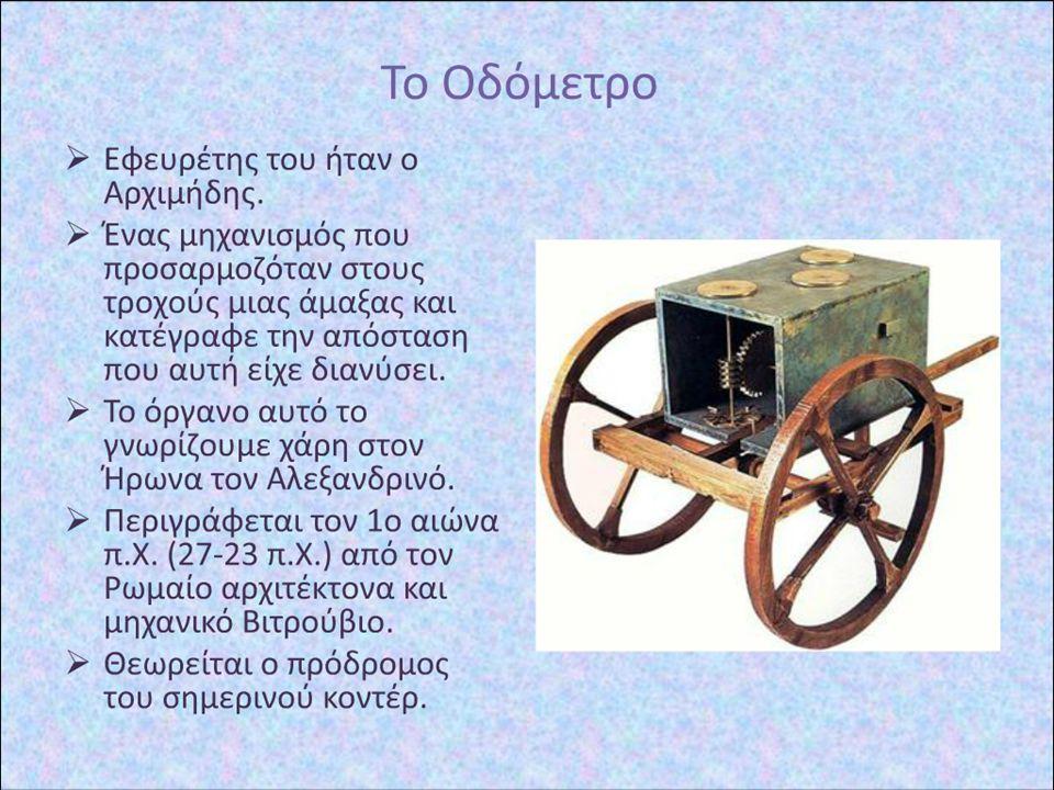 Ελλάδα Οδόμετρο Βιτρούβιου Οδόμετρο Βιτρούβιου: Πρόκειται για ένα μηχανισμό, ο οποίος προσαρμόζεται στους τροχούς της άμαξας και καταγράφει την απόσταση που αυτή έχει διανύσει.