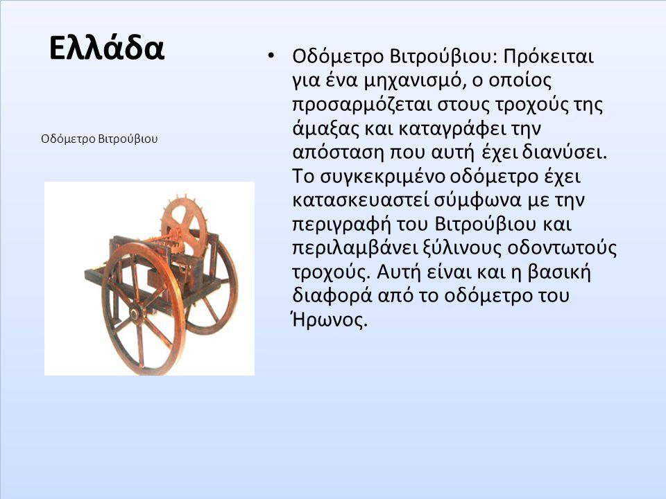 Ελλάδα Οδόμετρο Βιτρούβιου Οδόμετρο Βιτρούβιου: Πρόκειται για ένα μηχανισμό, ο οποίος προσαρμόζεται στους τροχούς της άμαξας και καταγράφει την απόστα
