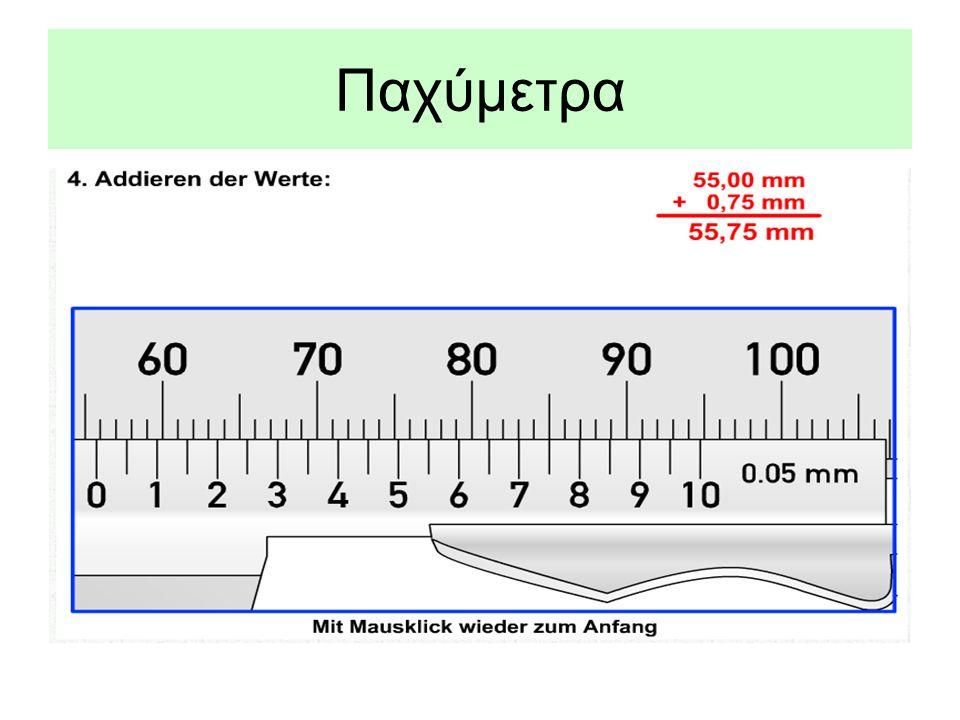 ΘΕΟΔΟΛΙΧΟΣ:Όργανο που μετράει οριζόντιες και κατακόρυφες γωνίες.