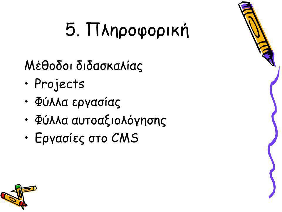5. Πληροφορική Μέθοδοι διδασκαλίας Projects Φύλλα εργασίας Φύλλα αυτοαξιολόγησης Εργασίες στο CMS