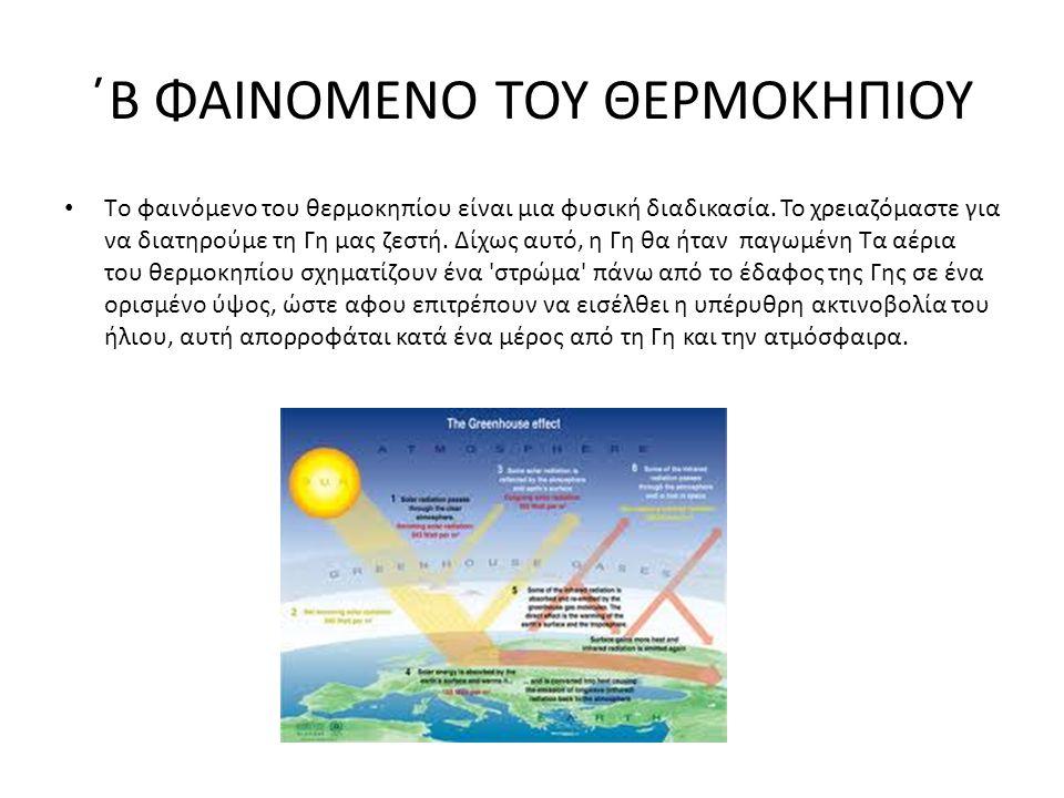 ΄Β ΦΑΙΝΟΜΕΝΟ ΤΟΥ ΘΕΡΜΟΚΗΠΙΟΥ Τo φαινόμενο του θερμοκηπίου είναι μια φυσική διαδικασία.