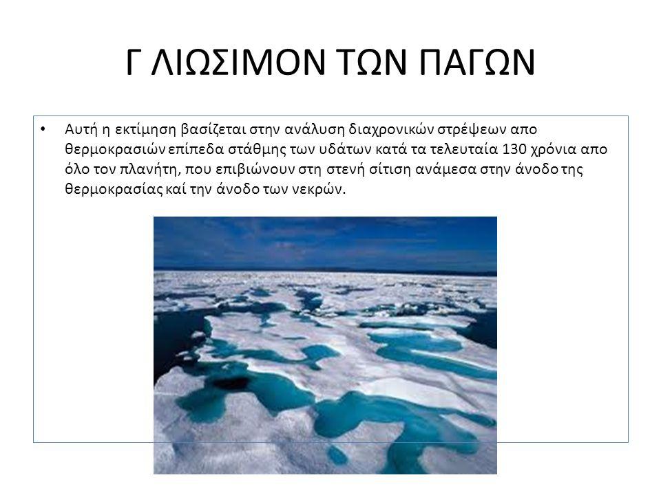 Αυτή η εκτίμηση βασίζεται στην ανάλυση διαχρονικών στρέψεων απο θερμοκρασιών επίπεδα στάθμης των υδάτων κατά τα τελευταία 130 χρόνια απο όλο τον πλανή