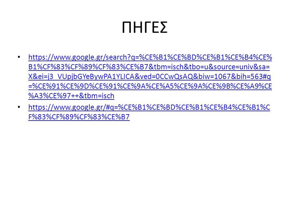 ΠΗΓΕΣ https://www.google.gr/search?q=%CE%B1%CE%BD%CE%B1%CE%B4%CE% B1%CF%83%CF%89%CF%83%CE%B7&tbm=isch&tbo=u&source=univ&sa= X&ei=j3_VUpjbGYeBywPA1YLIC