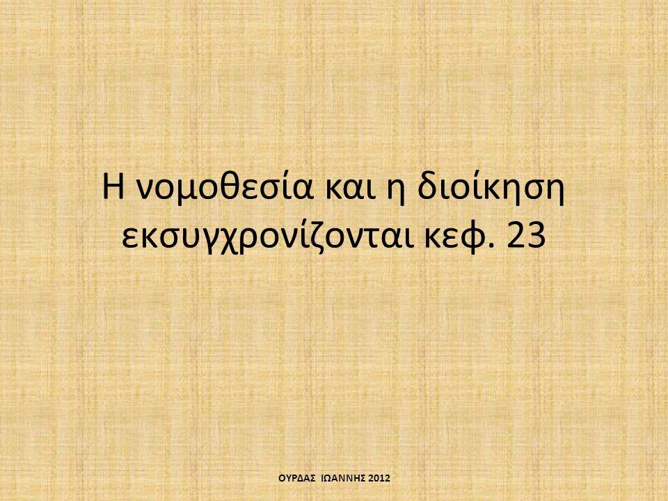 Η νομοθεσία και η διοίκηση εκσυγχρονίζονται κεφ. 23 ΟΥΡΔΑΣ ΙΩΑΝΝΗΣ 2012