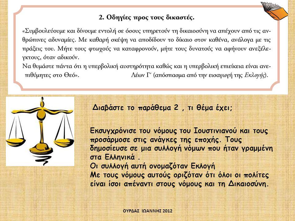 Διαβάστε το παράθεμα 2, τι θέμα έχει; Εκσυγχρόνισε του νόμους του Ιουστινιανού και τους προσάρμοσε στις ανάγκες της εποχής. Τους δημοσίευσε σε μια συλ