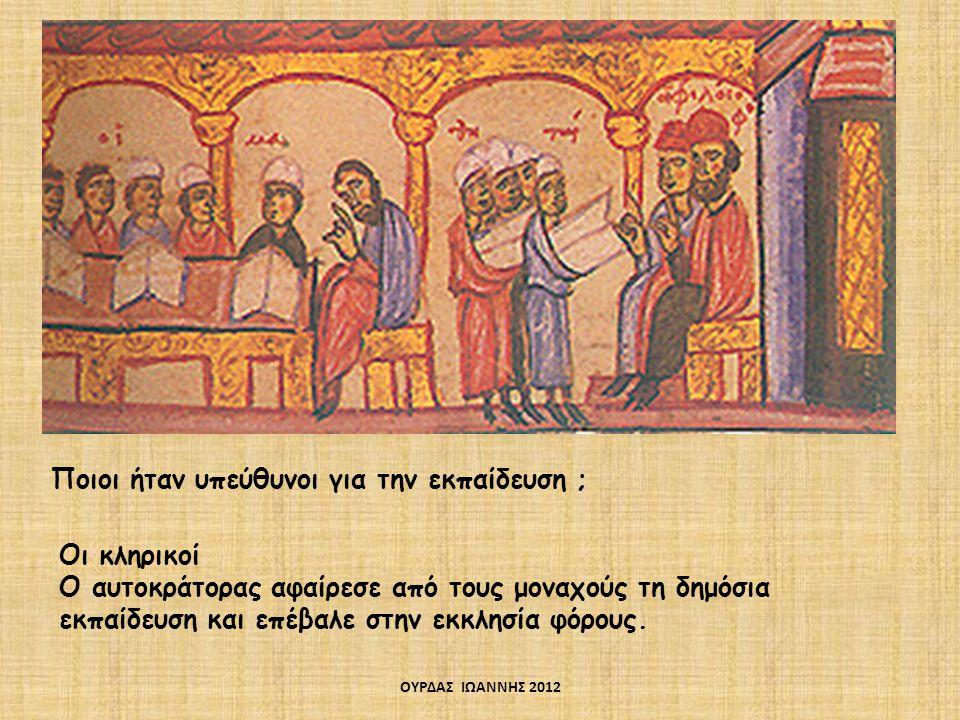 Ποιοι ήταν υπεύθυνοι για την εκπαίδευση ; Οι κληρικοί Ο αυτοκράτορας αφαίρεσε από τους μοναχούς τη δημόσια εκπαίδευση και επέβαλε στην εκκλησία φόρους