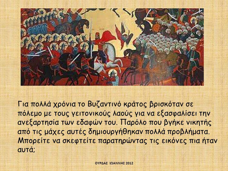 Για πολλά χρόνια το Βυζαντινό κράτος βρισκόταν σε πόλεμο με τους γειτονικούς λαούς για να εξασφαλίσει την ανεξαρτησία των εδαφών του. Παρόλο που βγήκε
