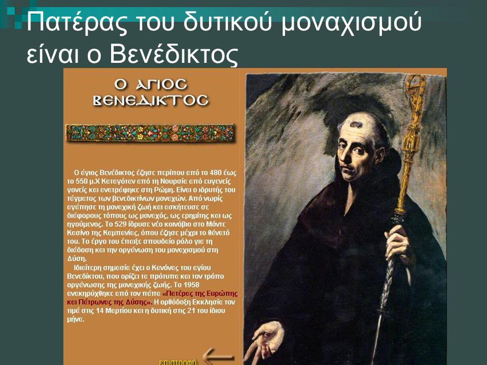 Ιησουΐτες Το τάγμα αυτό ιδρύθηκε το 1534 από τον Ιγνάτιο Λογιόλα με σκοπό την εδραίωση της ρωμαιοκαθολικής πίστης στα χρόνια της Μεταρρύθμισης καθώς και τη διάδοση του Χριστιανισμού στις νέες χώρες Το τάγμα έμεινε γνωστό στην ιστορία για τις σκληρές μεθόδους που χρησιμοποίησε για να πετύχει τους σκοπούς του