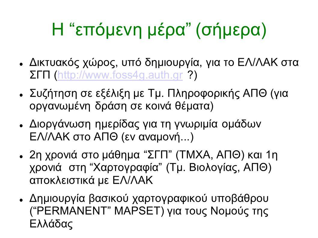 """Η """"επόμενη μέρα"""" (σήμερα) Δικτυακός χώρος, υπό δημιουργία, για το ΕΛ/ΛΑΚ στα ΣΓΠ (http://www.foss4g.auth.gr ?)http://www.foss4g.auth.gr Συζήτηση σε"""