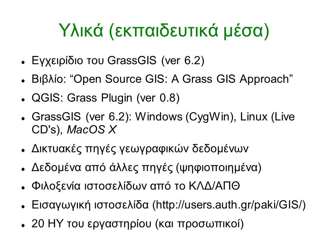 """Υλικά (εκπαιδευτικά μέσα) Εγχειρίδιο του GrassGIS (ver 6.2) Βιβλίο: """"Open Source GIS: A Grass GIS Approach"""" QGIS: Grass Plugin (ver 0.8) GrassGIS ("""