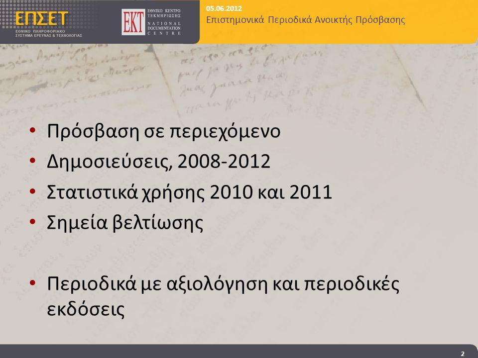 05.06.2012 Επιστημονικά Περιοδικά Ανοικτής Πρόσβασης Απήχηση: Ελλάδα και εξωτερικό 2011 13 Ενημερωτικό ΔελτίοΤετράδια Εργασίας