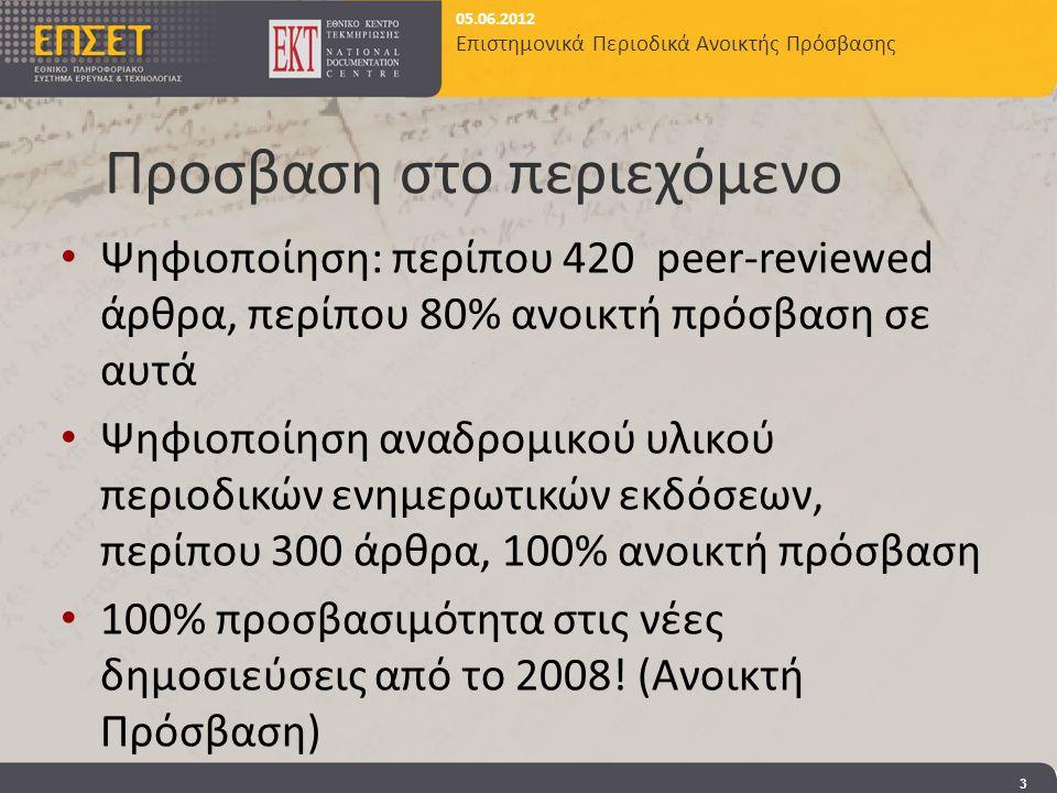 05.06.2012 Επιστημονικά Περιοδικά Ανοικτής Πρόσβασης Προσβαση στο περιεχόμενο Ψηφιοποίηση: περίπου 420 peer-reviewed άρθρα, περίπου 80% ανοικτή πρόσβαση σε αυτά Ψηφιοποίηση αναδρομικού υλικού περιοδικών ενημερωτικών εκδόσεων, περίπου 300 άρθρα, 100% ανοικτή πρόσβαση 100% προσβασιμότητα στις νέες δημοσιεύσεις από το 2008.
