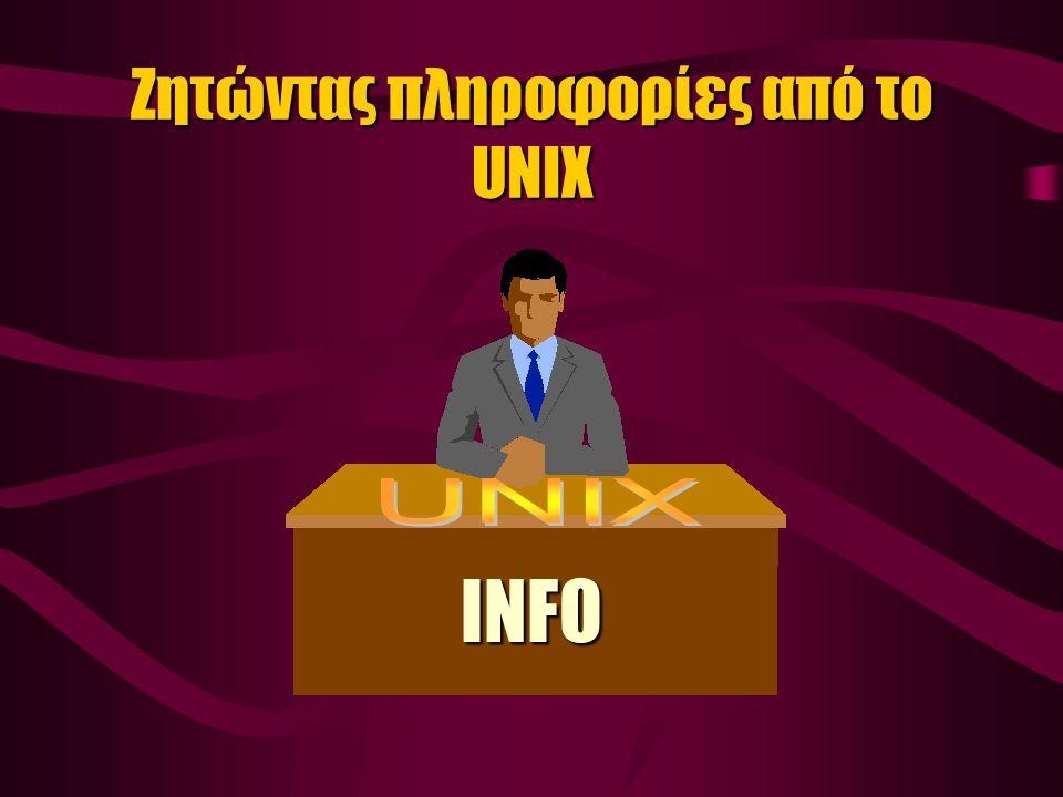 Ζητώντας πληροφορίες από το UNIX INFO