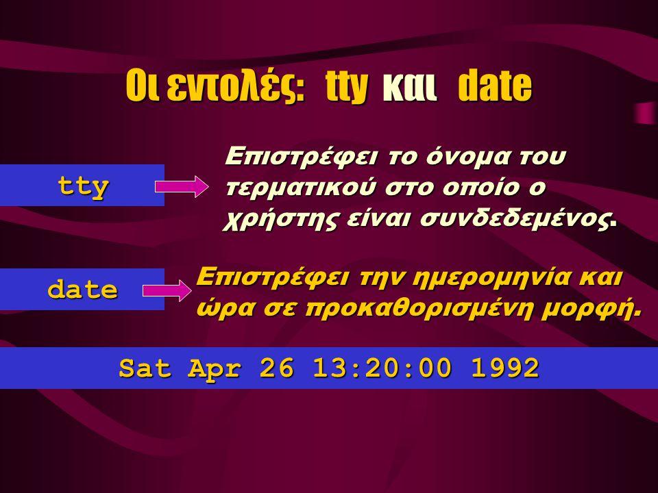Οι εντολές: tty και date Επιστρέφει το όνομα του τερματικού στο οποίο ο χρήστης είναι συνδεδεμένος.
