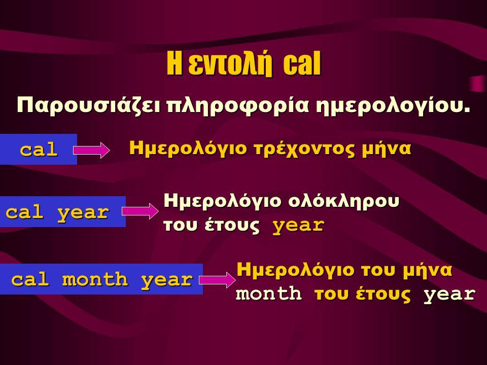 Η εντολή cal Παρουσιάζει πληροφορία ημερολογίου.