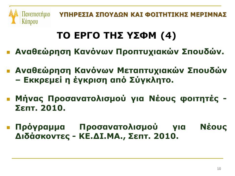 10 ΤΟ ΕΡΓΟ ΤΗΣ ΥΣΦΜ (4) Αναθεώρηση Κανόνων Προπτυχιακών Σπουδών.