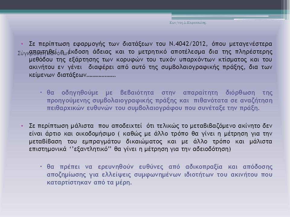Σύγκρουση κανόνων Σε περίπτωση εφαρμογής των διατάξεων του Ν.4042/2012, όπου μεταγενέστερα απαιτηθεί η έκδοση άδειας και το μετρητικό αποτέλεσμα δια τ