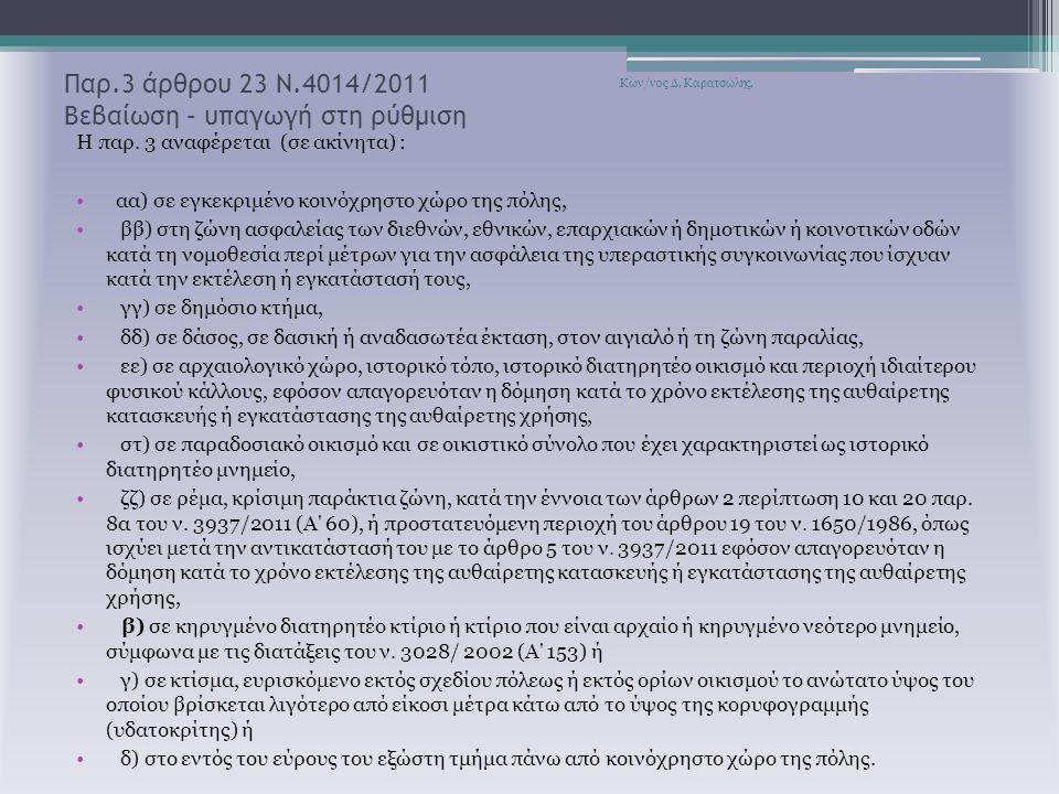 Παρ.3 άρθρου 23 Ν.4014/2011 Βεβαίωση – υπαγωγή στη ρύθμιση Η παρ. 3 αναφέρεται (σε ακίνητα) : αα) σε εγκεκριμένο κοινόχρηστο χώρο της πόλης, ββ) στη ζ