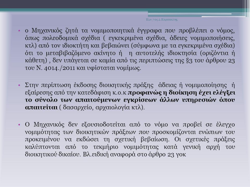 ο Μηχανικός ζητά τα νομιμοποιητικά έγγραφα που προβλέπει ο νόμος, όπως πολεοδομικά σχέδια ( εγκεκριμένα σχέδια, άδειες νομιμοποιήσεις, κτλ) από τον ιδ