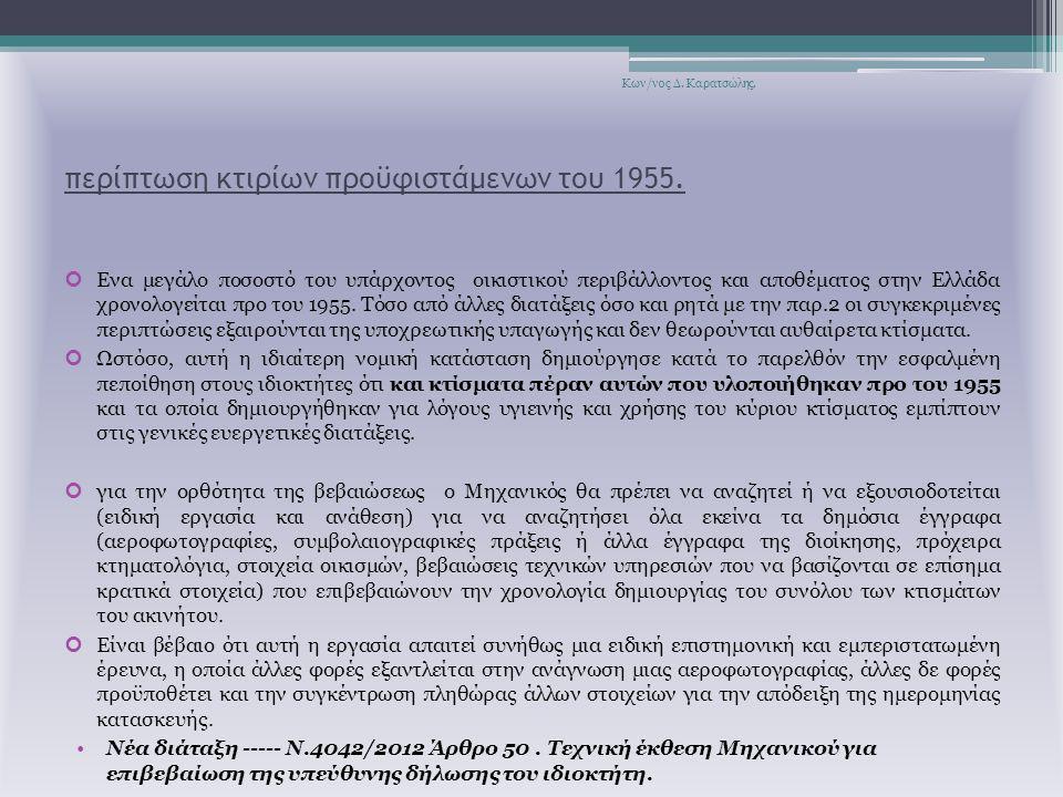 περίπτωση κτιρίων προϋφιστάμενων του 1955. Ενα μεγάλο ποσοστό του υπάρχοντος οικιστικού περιβάλλοντος και αποθέματος στην Ελλάδα χρονολογείται προ του
