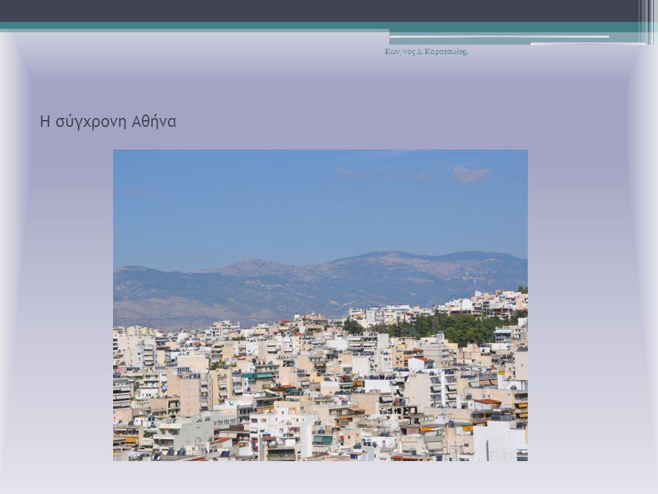 Η σύγχρονη Αθήνα Κων/νος Δ. Καρατσώλης.