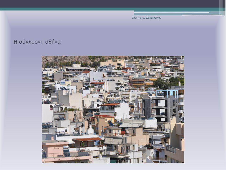 Favela rocinha ( RIO )….μια από τις πιο υποβαθμισμένες οικιστικές περιοχές στον κόσμο Κων/νος Δ.