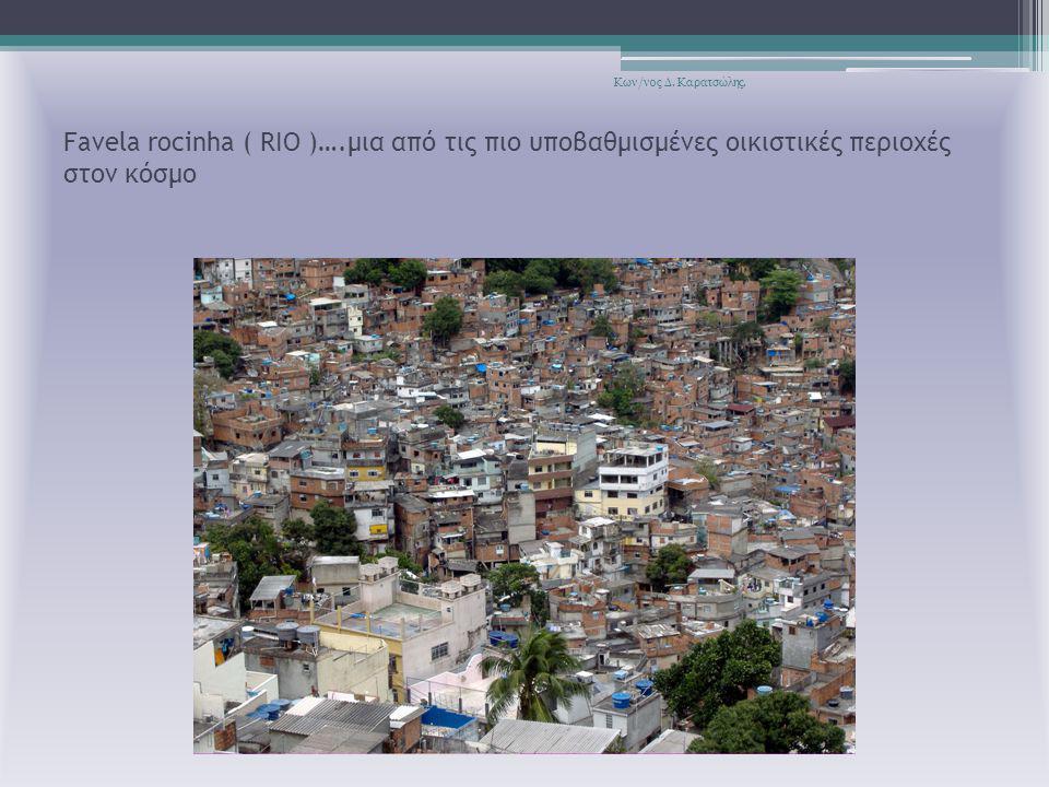 Favela rocinha ( RIO )….μια από τις πιο υποβαθμισμένες οικιστικές περιοχές στον κόσμο Κων/νος Δ. Καρατσώλης.
