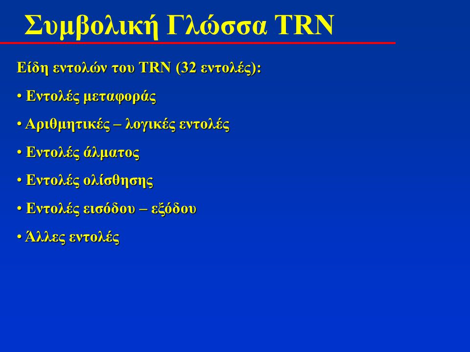 Συμβολική Γλώσσα TRN Είδη εντολών του TRN (32 εντολές): Εντολές μεταφοράς Εντολές μεταφοράς Αριθμητικές – λογικές εντολές Αριθμητικές – λογικές εντολέ