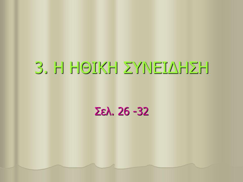 3. Η ΗΘΙΚΗ ΣΥΝΕΙΔΗΣΗ Σελ. 26 -32