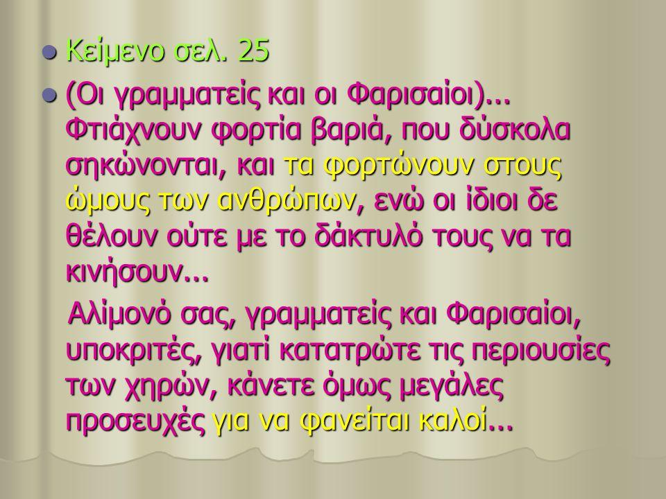 Κείμενο σελ.25 Κείμενο σελ. 25 (Οι γραμματείς και οι Φαρισαίοι)...