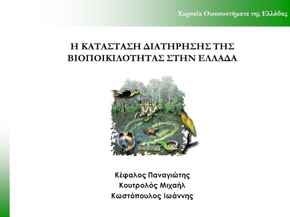ΑΠΕΙΛΕΣ ΓΙΑ ΤΗ ΒΙΟΠΟΙΚΙΛΟΤΗΤΑ ΣΤΗΝ ΕΛΛΑΔΑ Η Ελλάδα έχει υποστεί τη εισβολή αρκετών ξενικών ειδών από την αρχαιότητα μέχρι σήμερα (χλωριδικά είδη: φραγκοσυκιά, αθάνατος, ξινήθρα – πανιδικά είδη: μυοκάστορας, κουνουπόψαρο).