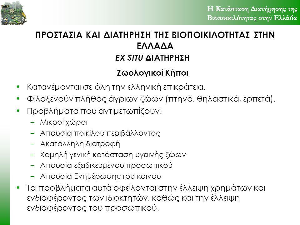 ΠΡΟΣΤΑΣΙΑ ΚΑΙ ΔΙΑΤΗΡΗΣΗ ΤΗΣ ΒΙΟΠΟΙΚΙΛΟΤΗΤΑΣ ΣΤΗΝ ΕΛΛΑΔΑ Η Κατάσταση Διατήρησης της Βιοποικιλότητας στην Ελλάδα ΕΧ SITU ΔΙΑΤΗΡΗΣΗ Κατανέμονται σε όλη τ