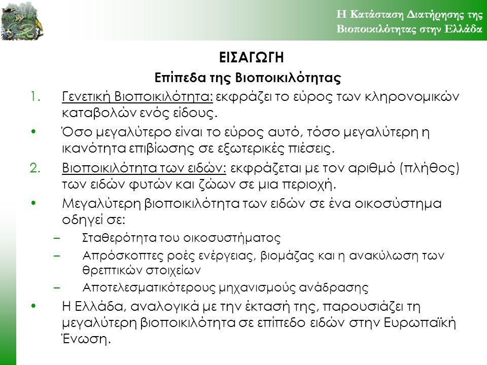 ΠΡΟΣΤΑΣΙΑ ΚΑΙ ΔΙΑΤΗΡΗΣΗ ΤΗΣ ΒΙΟΠΟΙΚΙΛΟΤΗΤΑΣ ΣΤΗΝ ΕΛΛΑΔΑ Η Κατάσταση Διατήρησης της Βιοποικιλότητας στην Ελλάδα ΕΧ SITU ΔΙΑΤΗΡΗΣΗ Κατανέμονται σε όλη την ελληνική επικράτεια.