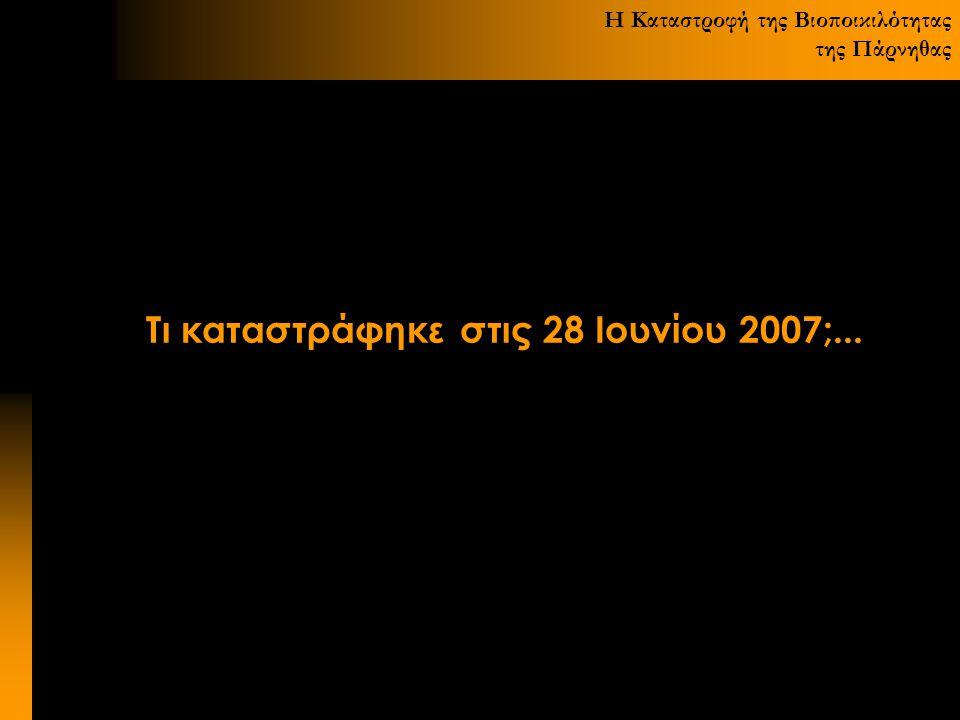 Η Καταστροφή της Βιοποικιλότητας της Πάρνηθας Τι καταστράφηκε στις 28 Ιουνίου 2007;...