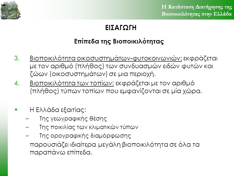 ΠΡΟΣΤΑΣΙΑ ΚΑΙ ΔΙΑΤΗΡΗΣΗ ΤΗΣ ΒΙΟΠΟΙΚΙΛΟΤΗΤΑΣ ΣΤΗΝ ΕΛΛΑΔΑ Η Κατάσταση Διατήρησης της Βιοποικιλότητας στην Ελλάδα ΕΧ SITU ΔΙΑΤΗΡΗΣΗ Βοτανικός Κήπος Ιουλίας και Αλεξάνδρου Διομήδους: –2000 τάξα (24 ενδημικά ελληνικά είδη) –Διαθέτει χαρακτηριστικούς οικοτόπους, ιδανικό για δημιουργία τράπεζας γενετικού υλικού σε φυσικό περιβάλλον Βοτανικός Κήπος του Πανεπιστημίου Αθηνών: –Ιδρύθηκε το 1842 –Υποβαθμίστηκε βαθμιαία λόγω των οικιστικών πιέσεων της πόλης των Αθηνών –Γίνονται προσπάθειες αναβάθμισής τους Βοτανικός Κήπος Νεοχωρίου Καρδίτσας Βαλκανικός Βοτανικός Κήπος Κρουσσίων (Κιλκίς) Κήπος αρωματικών και φαρμακευτικών φυτών και δενδρώνας δασικών ειδών του Α.Π.Θ.